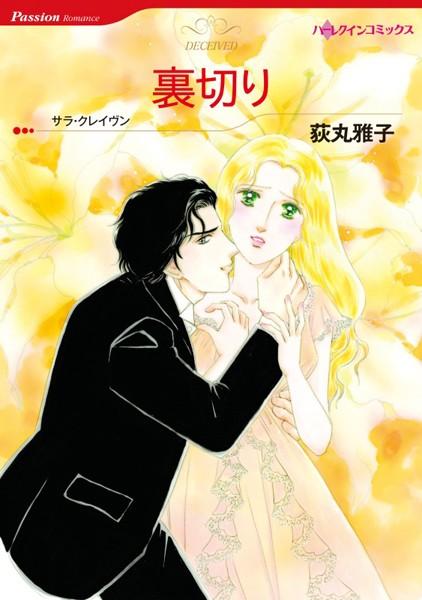 ハーレクインコミックス セット 2018年 vol.21