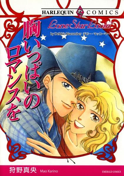 ハーレクインコミックス セット 2018年 vol.42