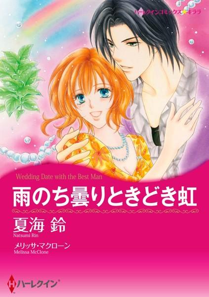 ハーレクインコミックス セット 2018年 vol.49
