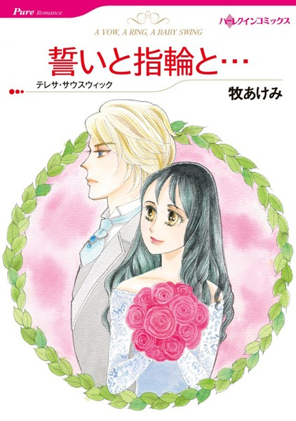 ハーレクインコミックス セット 2018年 vol.84