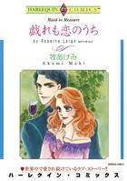 ハーレクインコミックス セット 2018年 vol.87