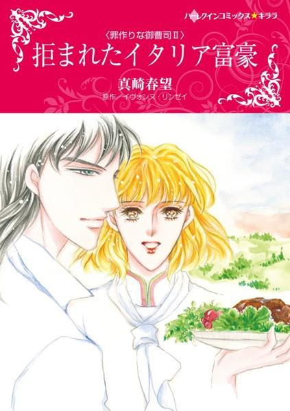 ハーレクインコミックス セット 2018年 vol.89