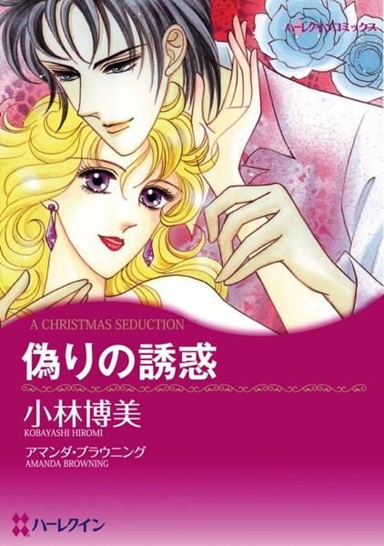 ハーレクインコミックス セット 2018年 vol.97