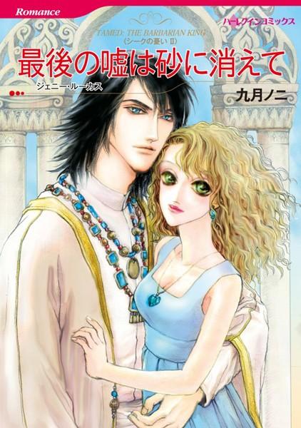 ハーレクインコミックス セット 2018年 vol.98