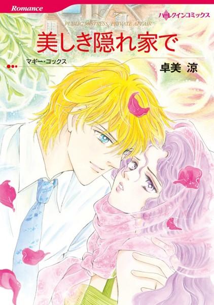 ハーレクインコミックス セット 2018年 vol.104