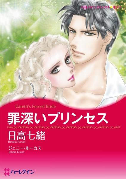 ハーレクインコミックス セット 2018年 vol.112