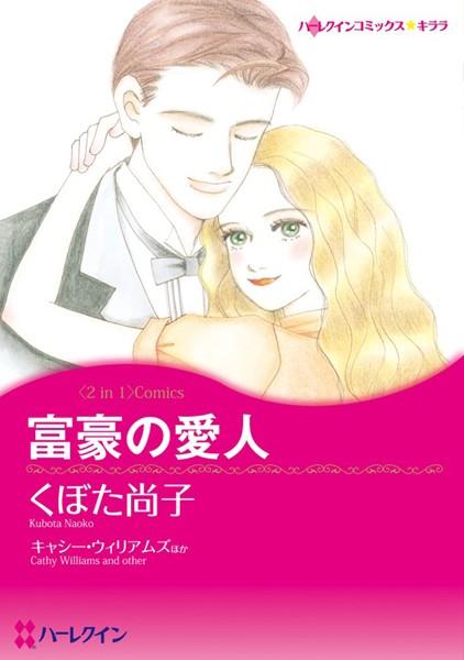ハーレクインコミックス セット 2018年 vol.149