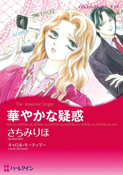 ハーレクインコミックス セット 2018年 vol.150
