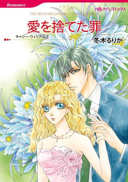 ハーレクインコミックス セット 2018年 vol.156