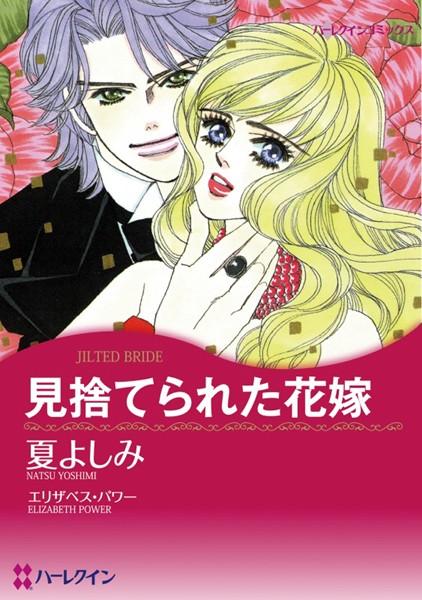 ハーレクインコミックス セット 2018年 vol.167
