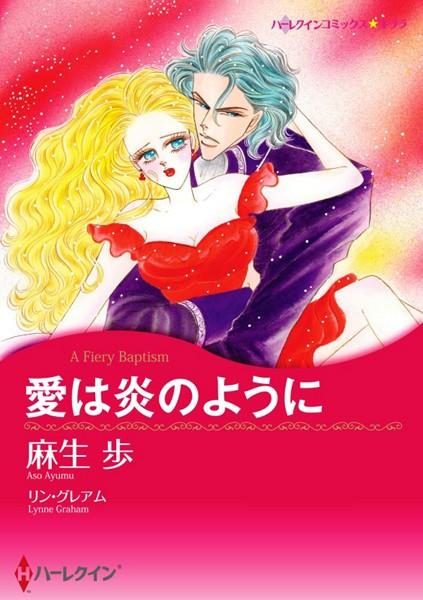ハーレクインコミックス セット 2018年 vol.196