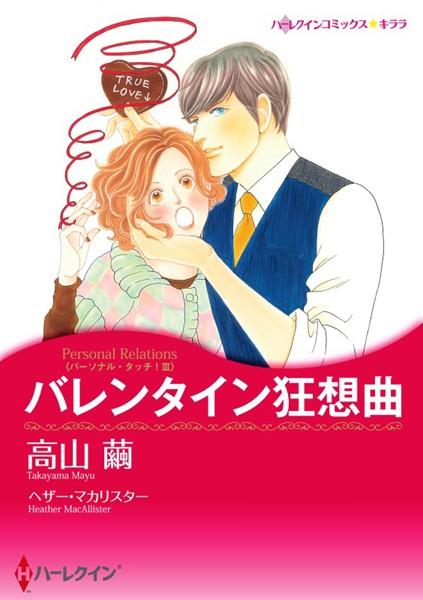 ハーレクインコミックス セット 2018年 vol.204
