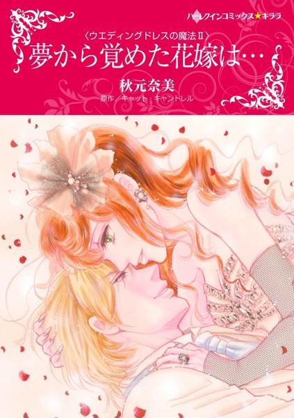 ハーレクインコミックス セット 2018年 vol.225