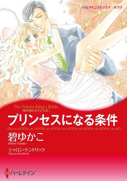 ハーレクインコミックス セット 2018年 vol.235
