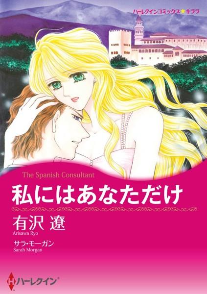ハーレクインコミックス セット 2018年 vol.259