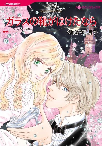 ハーレクインコミックス セット 2018年 vol.276