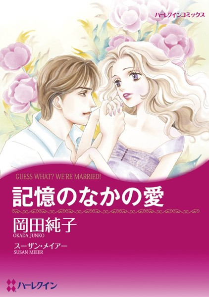 ハーレクインコミックス セット 2018年 vol.284