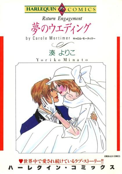 ハーレクインコミックス セット 2018年 vol.303
