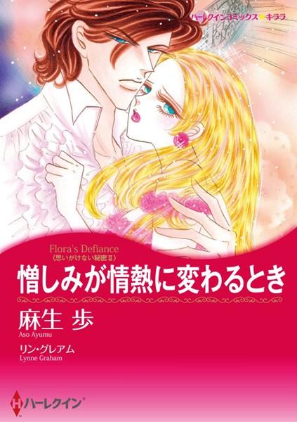 ハーレクインコミックス セット 2018年 vol.310