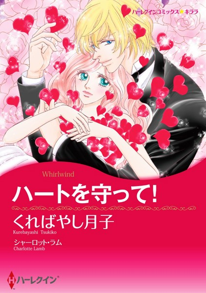 ハーレクインコミックス セット 2018年 vol.324