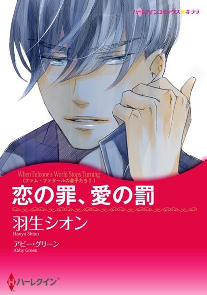 ハーレクインコミックス セット 2018年 vol.332