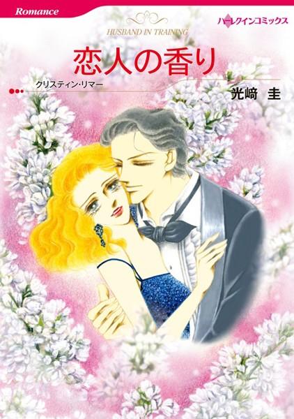 ハーレクインコミックス セット 2018年 vol.335