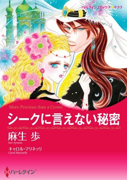 ハーレクインコミックス セット 2018年 vol.337