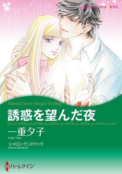 ハーレクインコミックス セット 2018年 vol.344