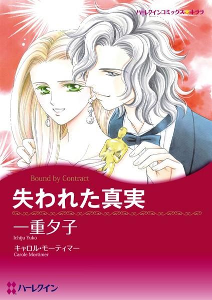 ハーレクインコミックス セット 2018年 vol.378