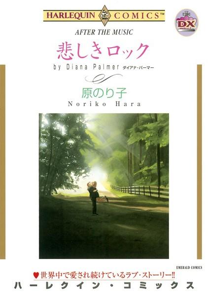 ハーレクインコミックス セット 2018年 vol.380