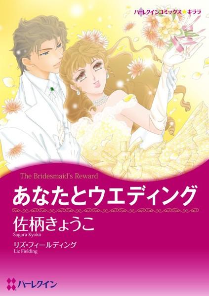 ハーレクインコミックス セット 2018年 vol.384