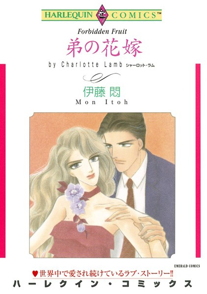 ハーレクインコミックス セット 2018年 vol.385