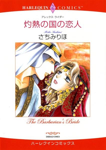 ハーレクインコミックス セット 2018年 vol.402
