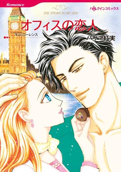 ハーレクインコミックス セット 2018年 vol.424