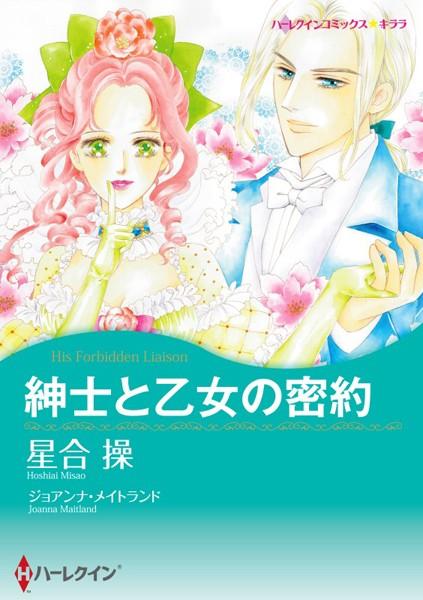 ハーレクインコミックス セット 2018年 vol.454