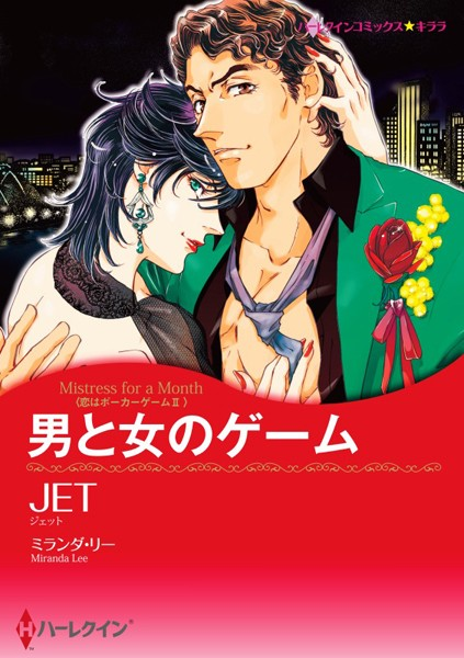 ハーレクインコミックス セット 2018年 vol.463