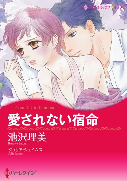 ハーレクインコミックス セット 2018年 vol.466