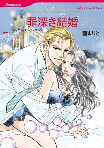 ハーレクインコミックス セット 2018年 vol.489