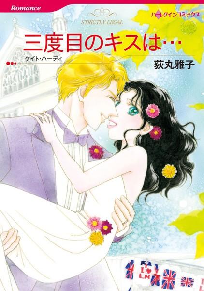 ハーレクインコミックス セット 2018年 vol.491