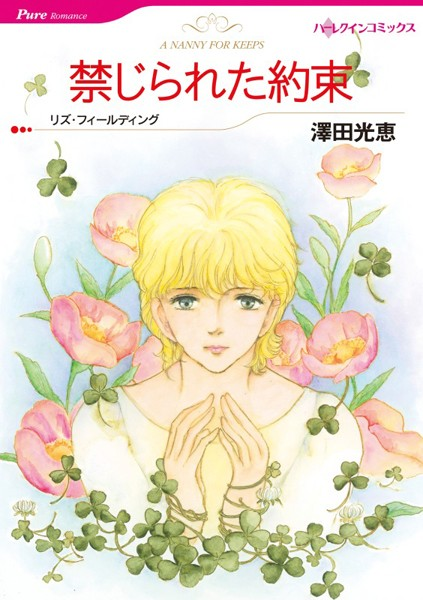 ハーレクインコミックス セット 2018年 vol.494