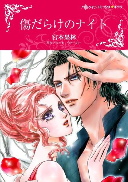 ハーレクインコミックス セット 2018年 vol.507