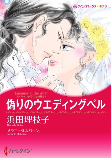 ハーレクインコミックス セット 2018年 vol.512