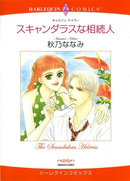 ハーレクインコミックス セット 2018年 vol.517