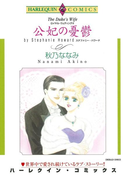 ハーレクインコミックス セット 2018年 vol.551