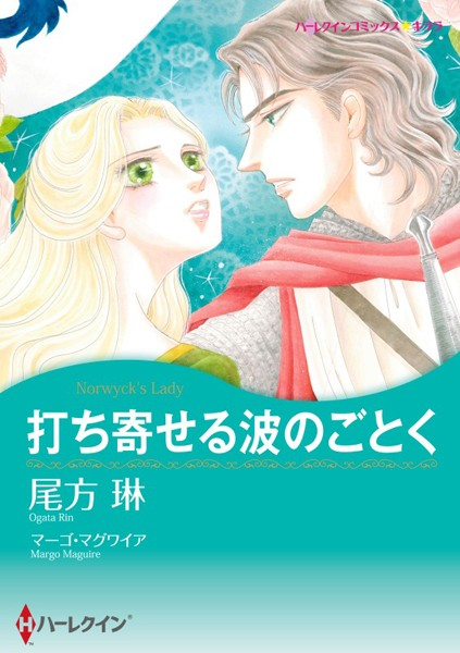ハーレクインコミックス セット 2018年 vol.555