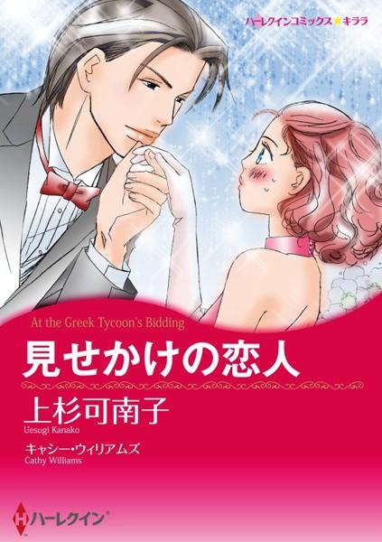 ハーレクインコミックス セット 2018年 vol.556