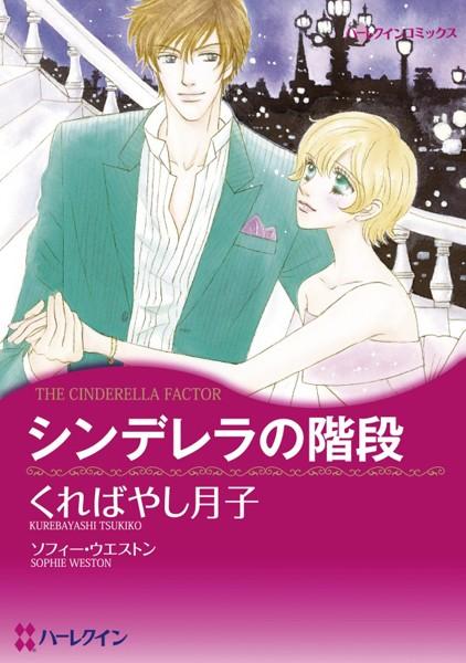ハーレクインコミックス セット 2018年 vol.564