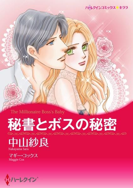 ハーレクインコミックス セット 2018年 vol.571
