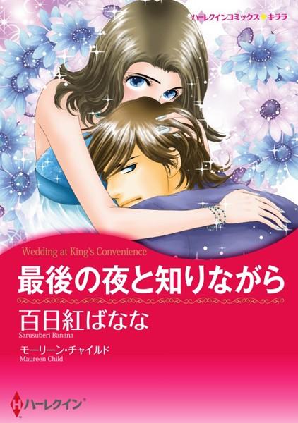 ハーレクインコミックス セット 2018年 vol.577