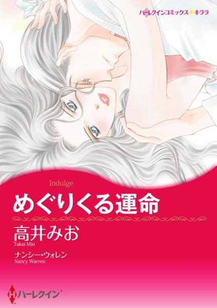 ハーレクインコミックス セット 2018年 vol.578